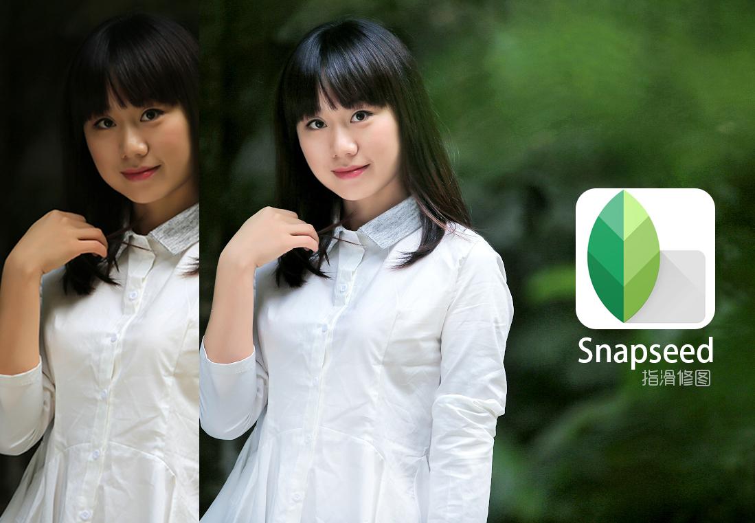 Snapseed肤色校正 手机PS 指滑修图神器