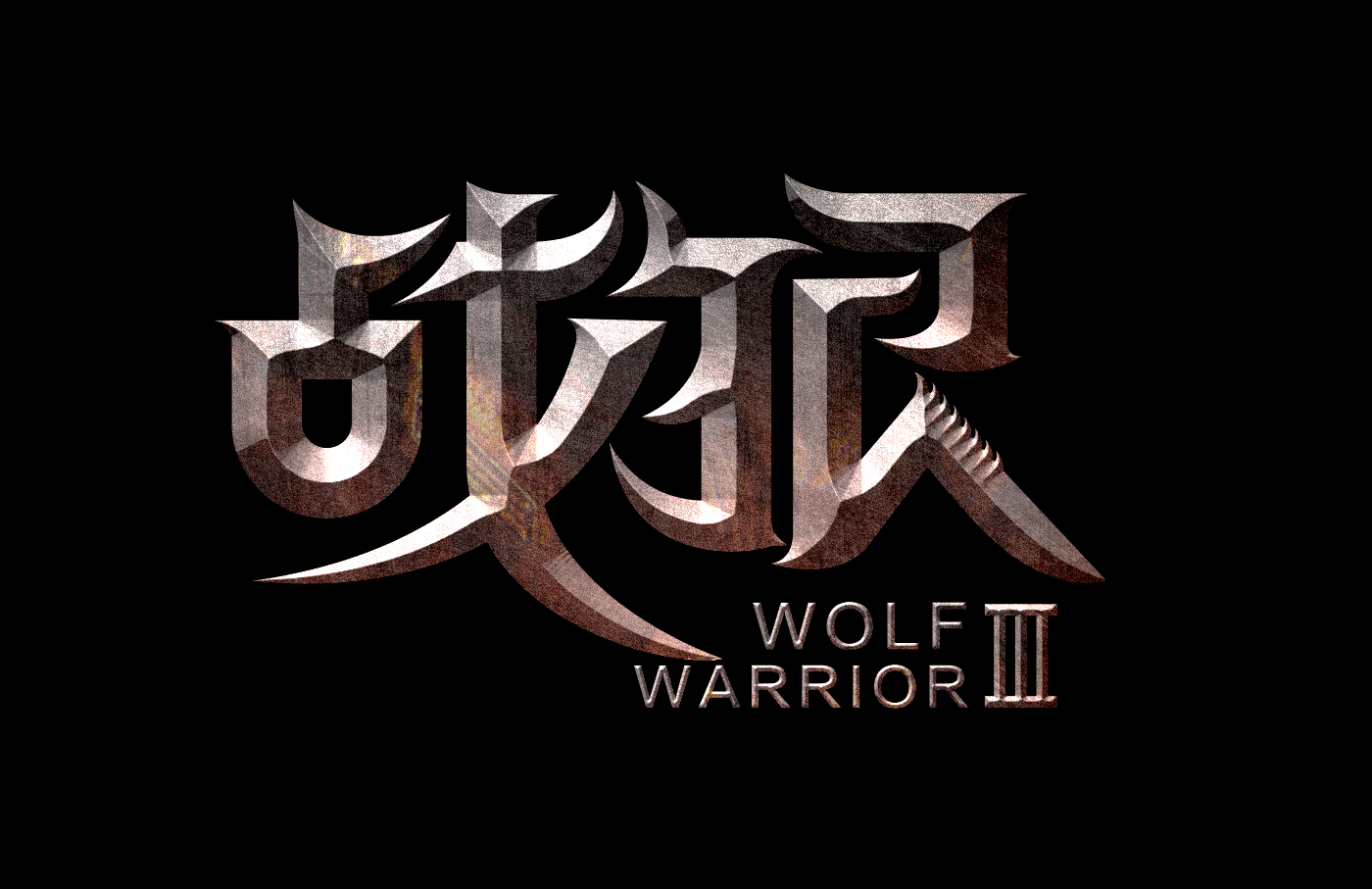 《战狼3》海报字体设计