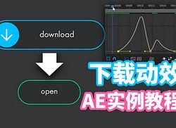 【AE实例教程】下载动效制作(制作全程+有字幕)