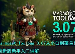 零基礎學Marmoset Toolbag 3材質,貼圖,燈光,渲染,出圖一氣呵成