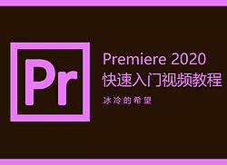 Premiere2020两小时快速入门视频教程