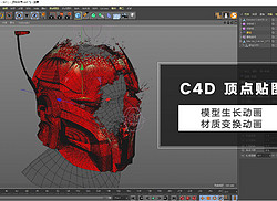 C4D使用顶点贴图制作模型生长与材质转换动画