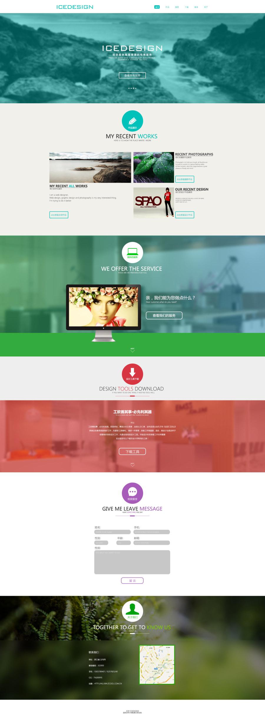 现代化设计风格 网站设计建设 个人网页设计 扁平化风格网页设计 淘宝