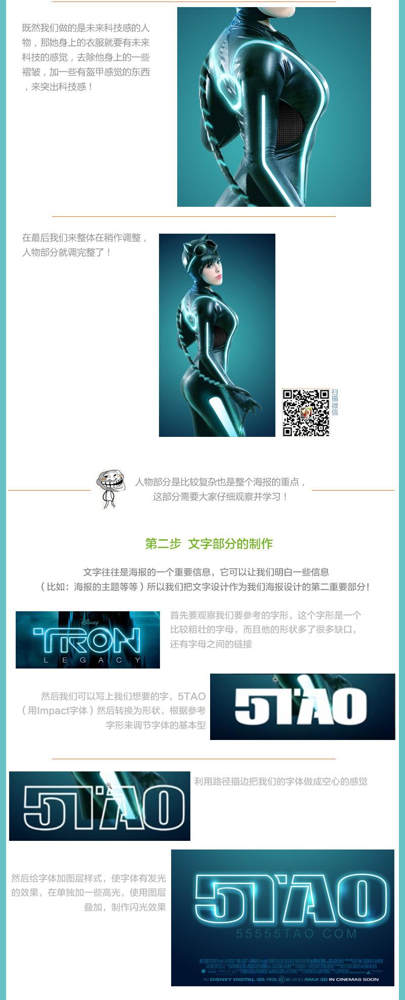 【原创】 【电商设计—ps合成电影海报模仿教程】