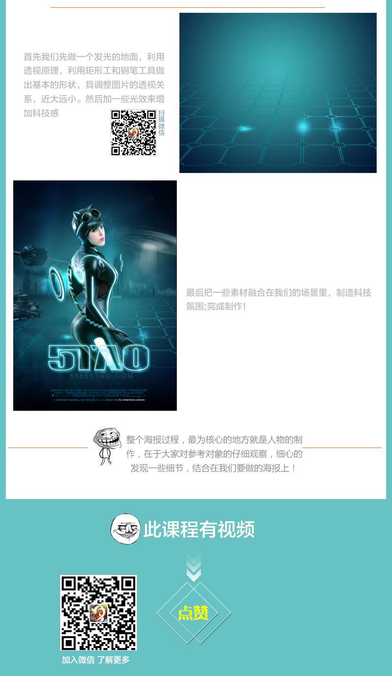 电商设计—ps合成电影海报模仿教程_飞鸟5tao作品__网