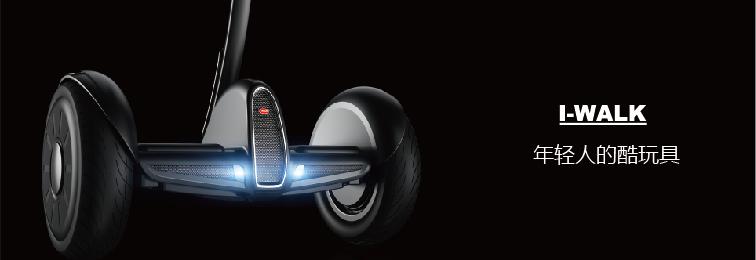 【转载作品】 【品向工业设计 pxid平衡车设计 代步工具设计 i-walk】
