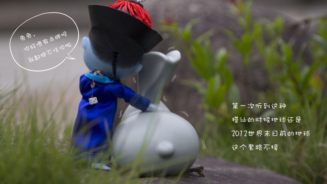 僵小鱼之我和兔兔有个约会(上)