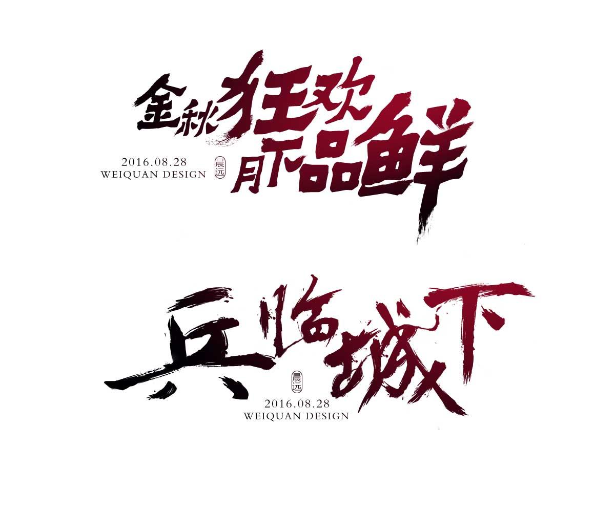 阿易毛笔字体设计小练习 - 妖妖零作品 - 作品 - 直线