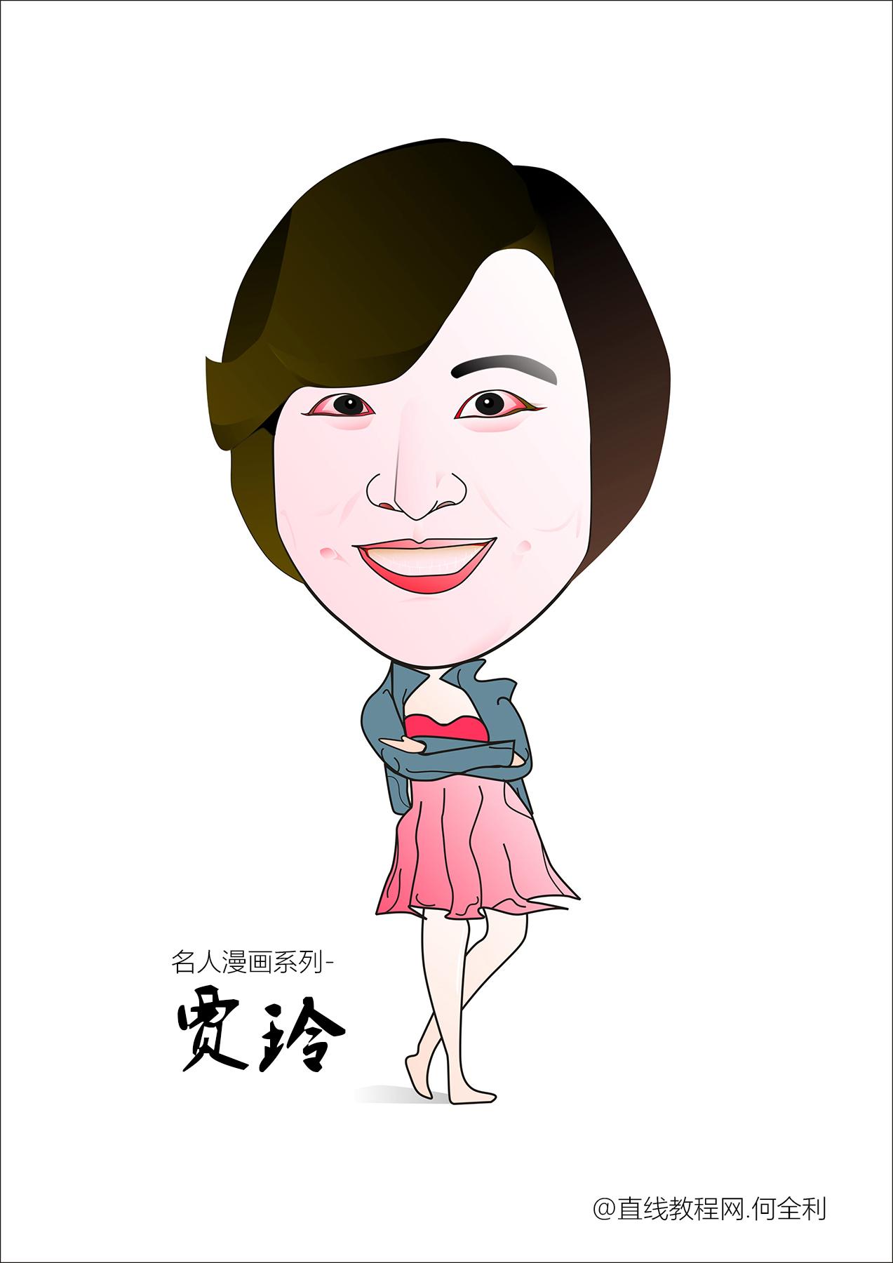 漫画作品系列之贾玲_何全利明星器漫画下载吞图片